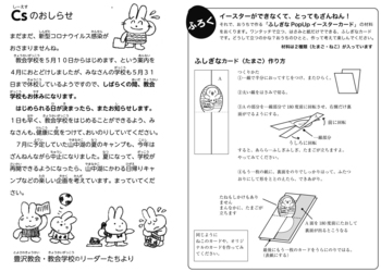 5月お知らせ.jpg